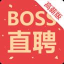Boss直聘高薪版下载-Boss直聘高薪版最新下载V6.150