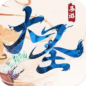 大圣西游BT版下载-大圣西游变态版下载V1.0.0