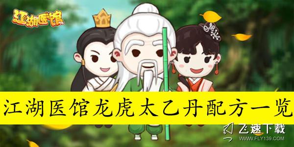 江湖医馆龙虎太乙丹配方攻略