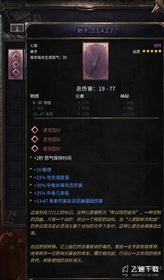 破坏领主紫装开孔方法