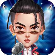 音乐制作人游戏下载-音乐制作人手游下载V1.0