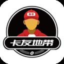 卡友地带APP下载-卡友地带官方版下载V2.9.12