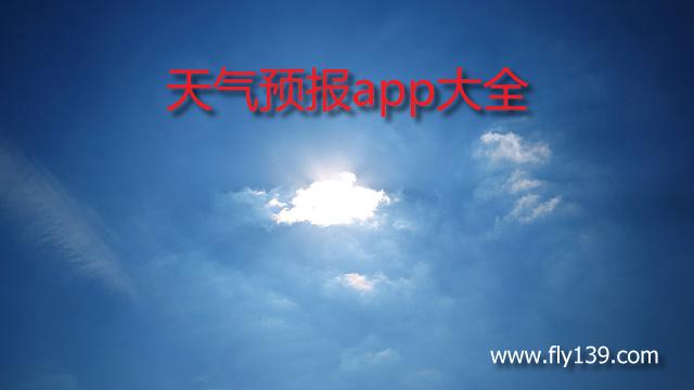 天气预报app下载_天气预报app哪个准_手机实时天气app排行榜
