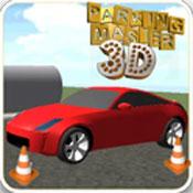 停车大师游戏下载-停车大师2020最新版下载V1.0.3