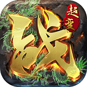 血战龙城至尊版下载-血战龙城无限版下载V1.0.0