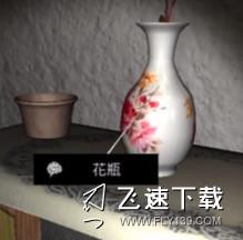 孙美琪疑案周静花瓶位置