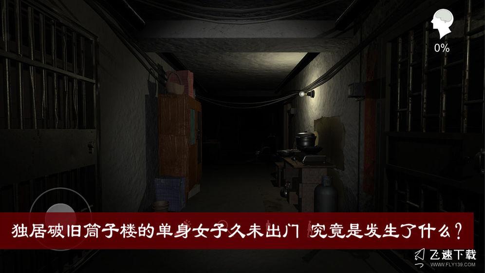 孙美琪疑案周静调查记录位置