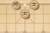 天天象棋残局第126关怎么过
