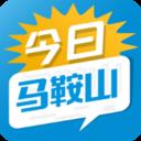 今日马鞍山app下载-今日马鞍山客户端下载V2.0.5
