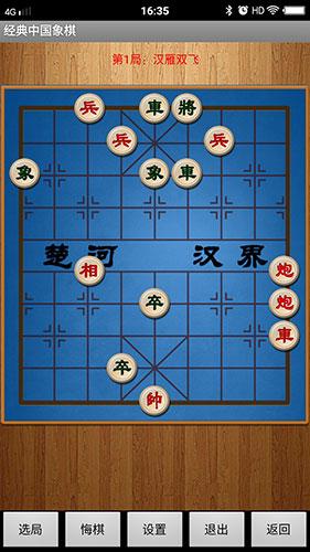 经典中国象棋游戏下载-经典中国象棋安卓版