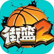 街篮2测试服下载-街篮2内测版下载V2.0.0