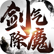 剑气除魔qq登录版下载-剑气除魔qq版下载V1.2