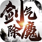 剑气除魔破解版下载-剑气除魔内购破解版下载V1.2