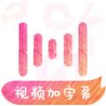 绘影字幕安卓版-绘影字幕app下载 v1.0