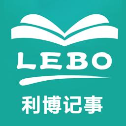 利博lebo记事app下载-利博lebo记事手机版下载 v1.0