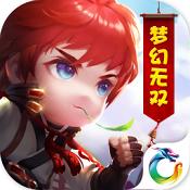 梦幻无双游戏下载-梦幻无双官方版下载v1.0.0.0