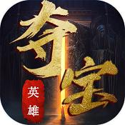 夺宝英雄手游下载-夺宝英雄最新版下载V2.1.0.1
