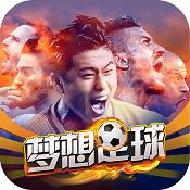 梦想足球2020下载-梦想足球2020手游下载V1.0