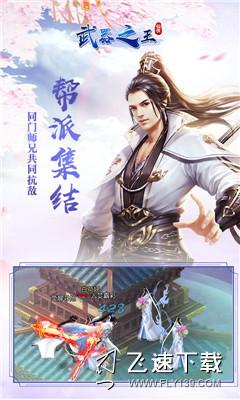 武器之王超V版界面截图预览