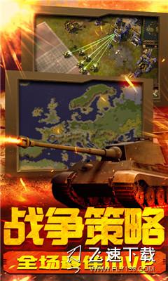 坦克荣耀之传奇王者超V版界面截图预览