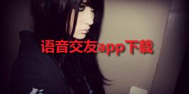 语音交友app排行榜_语音交友的软件有哪些