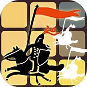 格子攻城游戏下载-格子攻城安卓版下载V1.0