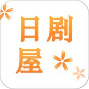 日剧屋 V1.0.6
