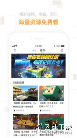 迷你盒子官方版界面截图预览