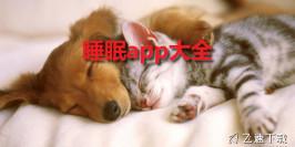 睡眠app哪个好用_睡眠app排行榜