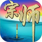 垂钓宗师游戏下载-垂钓宗师官方版下载V1.0