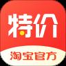 淘宝特价版官网下载-淘宝特价版app下载安卓版V3.16.0