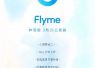 Flyme8体验版更新 小窗模式 2.1、Aicy 全新人声、相机优化等惊喜上线