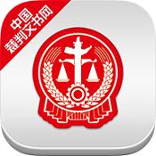 裁判文书网app下载-中国裁判文书网手机版下载V2.1.3