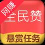 全民赞app v3.9.00