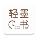 轻墨定制书APP下载-轻墨定制书官方版下载V1.0.0