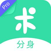 分身有术Pro最新版下载-分身有术Pro下载V3.6.0