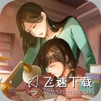 中国式成长2.3.5破解版下载-中国式成长2.3.5稳定破解版下载v2.3.5