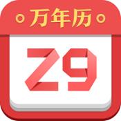 诸葛万年历App下载-诸葛万年历手机版下载V3.0.8