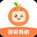 甜橙韩剧破解版下载-甜橙韩剧去广告破解版下载V1.1.4
