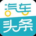 汽车头条官网下载-汽车头条app下载 v8.3.3