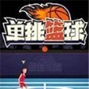 单挑篮球 V1.8.3