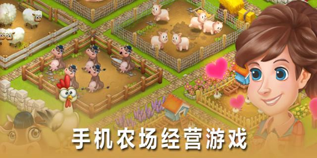 农场游戏排行榜-农场游戏哪个最好玩