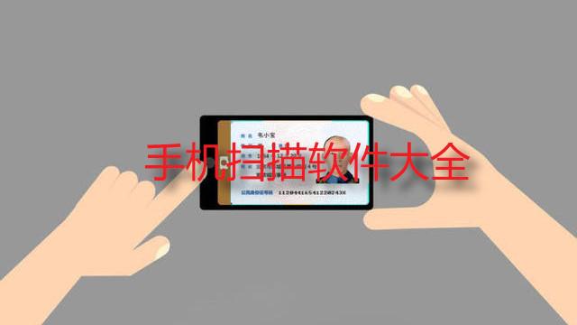 扫描app下载-扫描软件哪个好-文字扫描软件