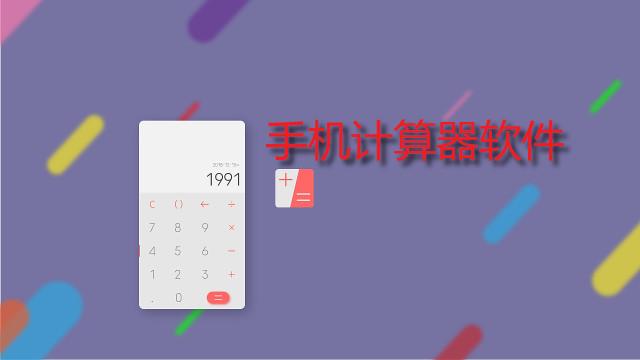 计算器app-计算器app哪个好-手机计算器app排行榜