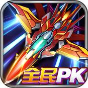 飞行闪击战游戏下载-飞行闪击战手机版下载V1.1.6