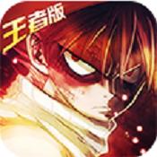 炫斗英雄妖尾2GM商城版苹果官方版下载V1.0.0