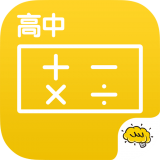 高中数学手机版下载|高中数学app课外教学下载_v2.3.4