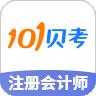 注册会计师考试历年真题|注册会计师手机版下载_v7.0.3