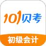 初级会计职称考试星题库|初级会计职称app下载_v7.0.3