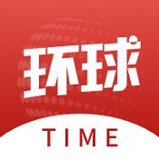 环球时报手机版下载-环球时报app下载V8.9.10